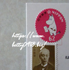 日本近代郵便の父、前島密