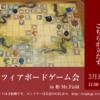 クニツィアボードゲーム会レポート 2017.3.18