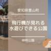 【神明公園】愛知|2021年3月|飛行機を見ながら水遊びできる公園に子供とお出かけ