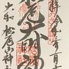御朱印集め 松尾山神社(Matsuoyamajinjya):奈良