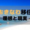 【沖縄移住の理想と現実のギャップ】沖縄は楽園ではない!計画をしっかりしないと困ったことになる