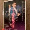 【OSK日本歌劇団】さくらは再び咲く【観劇】