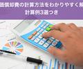 減価償却費の計算方法をわかりやすく解説|計算例3選つき