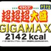 ペヤング超超超大盛GIGAMAXを食べたレビュー!