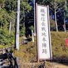 熊野三山への御朱印ドライブ① 東京~尾鷲市~熊野市
