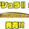 【O.S.P】金型をリニューアルしたジャークベイトのフローティングモデル「アシュラⅡ F」発売!