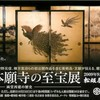 松坂屋美術館の「東本願寺の至宝展」というのに行ってきた
