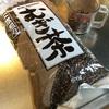 【脱プラ生活】麦茶をプラスチックフリーで沸かす