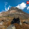 【北関東】那須岳、茶臼岳を彩る極彩色の紅葉を楽しむ、リゾート地「那須」の天を歩く旅