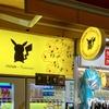 「黄色い電光看板」と「伊藤園 ピカチュウラッピング自販機」東京・JR渋谷駅前