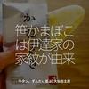 550食目「笹かまぼこは伊達家の家紋が由来」牛タン、ずんだに並ぶ3大仙台土産