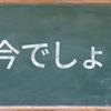 正しい日本語って何?意外と間違えて使っている言葉。