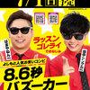 7月上旬札幌近郊ライター来店予定