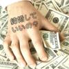 【ケチ】お金に「せこい」彼氏との結婚はアリ?