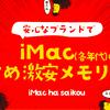iMac各年代のメモリ規格とおすすめ激安メモリを紹介します