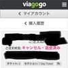 viagogo返金に成功したっぽい話