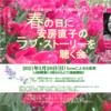 春の会・「春の日に安房直子のラブストーリーを聴く会」を開催します!