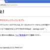 XAMPP for Linux 1.8.0 の注意点