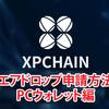 XPCエアドロップ申請 XPホルダー向け申請方法1 PCウォレット(XP-qtウォレット)編