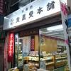 金萬堂本舗で銘菓「レモンケーキ」と「広島の島から」を買う