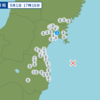 午後5時16分頃に福島県沖で地震が起きた。