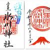 上目黒氷川神社の御朱印(東京・目黒区)〜天空の「目黒富士」は 「天空の庭園」に代替わり?