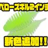 【GEECRACK】極小のギル型ワーム「ベローズギル2インチ」に新色追加!