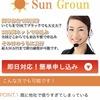 【金融】SunGroun