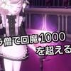 バラ僧で回魔1000を超える方法