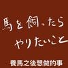 中村倫也company〜「馬を飼ったらやりたいこと」