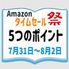 Amazonタイムセール祭り 5つのポイント【7月31日~8月2日版】
