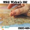 福岡市博多区 不動産 情報 |おすすめ地図検索