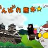 新型コロナウイルスの猛威!でも忘れないもん、くまモンと熊本地震!