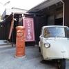 昭和レトロの『玉川温泉』に行ってきました。