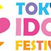 ①TOKYO IDOL FESTIVAL 2017 注目アーティスト