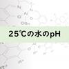【化学クイズ】25℃の水のpHを求める方法