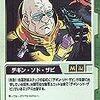 機動戦士ガンダム第41話「光る宇宙」で死んだ人数をカウントしてみた(死者メーター47)