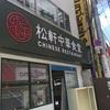 松屋フーズの新業態、「松軒」千歳烏山でオープン間近