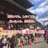 京都マラソン外伝
