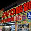 個室ビデオ DVD鑑賞金太郎池袋店に突撃!!