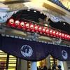 歌舞伎座で歌舞伎を観てきました〜(^^)