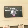 小沢健二 LIVE 魔法的 Gターr ベasス Dラms キーeyズ 2016月6月12日@Zepp DiverCity TOKYO