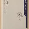 【本】考えよ!――なぜ日本人はリスクを冒さないのか?(前編)