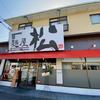 麺屋 松(廿日市市)松玉ラーメン