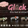 「Glück」デビューイベント開催です。
