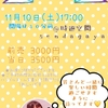 河口舞華さん初主催イベント『25&20th MAIversary!!!』2018年11月10日(土) 千駄ヶ谷・時遊空間