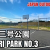 #52 TONERI PARK NO.3 / 舎人三号公園 - JAPAN OUTDOOR HOOPS