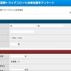 五島長崎国際トライアスロンのアンケートで思いを伝える。