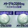 実は最強の糖尿病治療薬!?、ビグアナイド薬