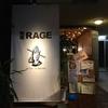 【今週のラーメン2023】 麺尊RAGE (東京・西荻窪) 特製まぜそば 〜特製の喜びが溢れまくるまぜそば!
